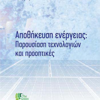 EnergyStorage_Cover_GR