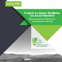 The course of Just Transition in Western Macedonia- Digital Consultation Workshops: Conclusions and Recommendations